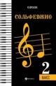 Сольфеджио 2 кл. Учебник